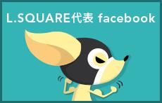 L.SQUARE代表 facebook